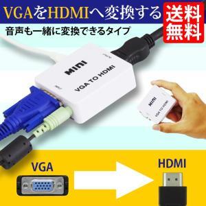 VGA HDMI 変換アダプタ ミニD-sub 15pin アナログ デジタル スキャンコンバータ 発送前 国内検査 送料無料|lightning