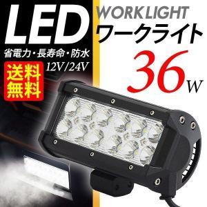 LEDワークライト CREE 36W 作業灯 投光器 12V/24V ホワイト 車/船舶/農作業/集魚灯/建築/防災に
