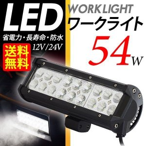 LEDワークライト CREE 54W 作業灯 投光器 12V/24V ホワイト 車/船舶/農作業/集魚灯/建築/防災に
