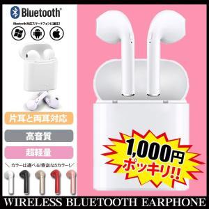 ワイヤレス Bluetooth イヤホン ポイント消化 Yahooショッピング 最安値 日本語説明書付 選べる5色 セール オープン記念