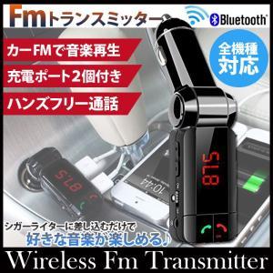 FMトランスミッター Bluetooth 対応 ハンズフリー通話 iPhone Android US...