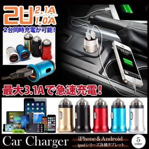 2台のスマホを同時に充電できる! 車のシガーソケットに挿すだけ。 合計出力3.1A!  ipad等の...