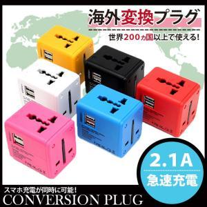 マルチ変換プラグ 海外旅行用 海外マルチプラグ 変換プラグ 世界200ヶ国以上対応 USB 2ポート...