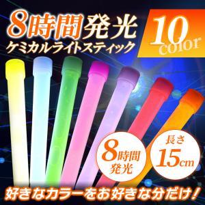 8時間発光15cmケミカルライトスティック全9色 サイリウム サイリューム コンサートペンライト
