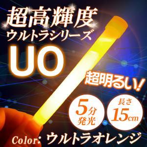 UO(色:ウルトラオレンジ)100〜499本のご注文 サイリウム コンサートペンライト