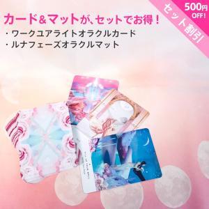 【セット内容】 ■ワークユアライトオラクルカード …1個 ■ルナフェーズオラクルマット …1枚  ※...