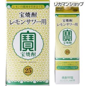 レモンの素 チューハイ 酎ハイ 宝焼酎 レモン用 25度 1.8L 1800ml タカラ スコスコ スイスイ 長S|likaman2