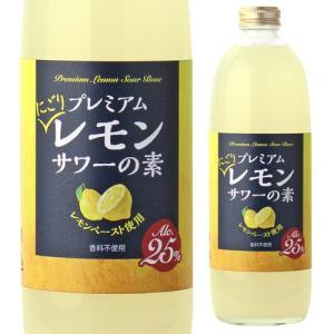 能勢酒造 プレミアムにごりレモンサワーの素 25度 500ml レモンサワー 酒精 リキュール れもん ノセソーダ  レモンペースト likaman2