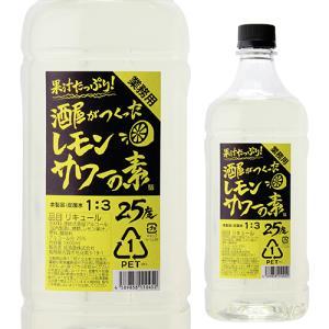 業務用 果汁たっぷり!酒屋がつくったレモンサワーの素 25度 1.8L コンク PET 500ml換算410円(税別) リキュール 甲類 レモン サワー 長S|likaman2