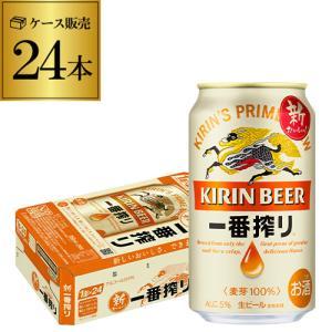 ビール キリン 一番搾り 350ml 缶×24本 送料無料 国産 キリン いちばん搾り 麒麟 缶ビール 350 24 RSL|likaman2