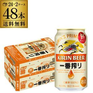 キリン 一番搾り 350ml 缶×48本 送料無料 2ケース(48本) ビール 国産 キリン いちばん搾り 麒麟 缶ビール 長S(ARI)|likaman2
