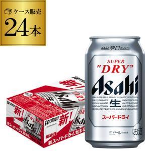 アサヒ ビール スーパードライ 350ml 24本 送料無料 ケース 24缶 国産 缶ビールRSL|likaman2