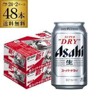 アサヒ ビール スーパードライ 350ml 48本 送料無料 2ケース 48缶 国産 缶ビール ドライ350 RSL (ARI)|likaman2