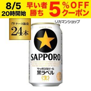 サッポロ 黒ラベル 350ml 缶×24本 送料無料 1ケース 24缶 ビール 国産 SAPPORO 缶ビール 生ビール RSL|likaman2