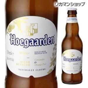 ヒューガルデン ホワイト 330ml 瓶 ベルギービール ホワイトビール 単品販売 長S|likaman2