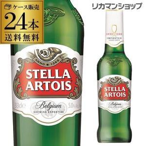 賞味期限2021/9/1の訳あり品 アウトレット 在庫処分 ステラ アルトワ 330ml瓶×24本 正規品 ベルギービール ピルスナー 送料無料 輸入ビール 海外ビール 長S|likaman2
