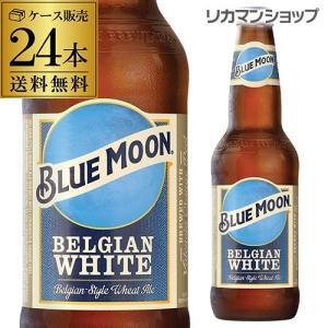 ブルームーン330ml 瓶 24本 チェコ産 送料無料 チェコ 輸入ビール 海外ビール 長S|likaman2
