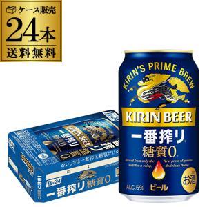 キリン 一番搾り 糖質ゼロ 350ml缶×24本 送料無料 ビール 国産 キリン いちばん搾り 麒麟 缶ビール 糖質 RSL|likaman2
