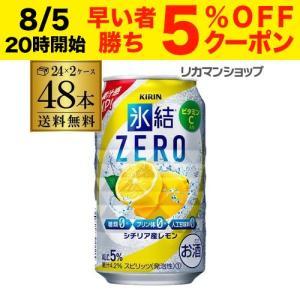 キリン 氷結 ZERO シチリア産レモン 350ml缶×2ケース (48本) 1本当たり104.9円(税別) 送料無料 チューハイ 長S likaman2