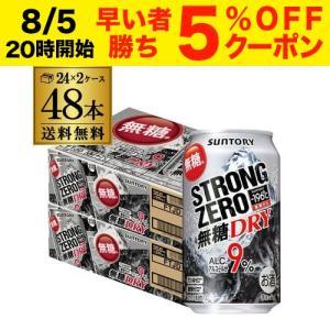 -196℃ ストロングゼロ ドライ DRY 350ml缶×2ケース販売 48缶 送料無料 STRONG ZERO チューハイ 48本 酎ハイ 長S (ARI) likaman2