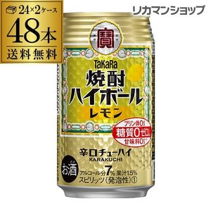 最安値に挑戦 送料無料 焼酎ハイボール タカラ レモン 350ml缶×2ケース(48缶)TaKaRa チューハイ レモン 宝酒造 長S(ARI)|likaman2
