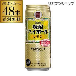 焼酎ハイボール 宝 レモン タカラ レモン 500ml 缶 48本 送料無料 48缶 TaKaRa チューハイ 宝酒造 糖質ゼロ プリン体ゼロ 長S(ARI) likaman2