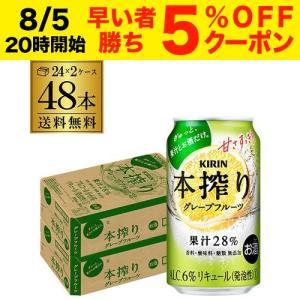 キリン 本搾りチューハイ グレープフルーツ 350ml×48本 2ケース 1本当たり106.3円(税別) 送料無料 チューハイ RSL likaman2