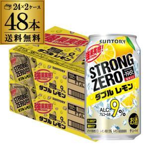 -196℃ ストロングゼロ Wレモン サントリー ダブルレモン 350ml×2ケース 48缶 チューハイ 48本(24本×2) 長S (ARI) likaman2
