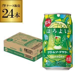 サントリー ほろよい クリームソーダ サワー 350ml缶 24本 1ケース チューハイ サワー メロンサワー 長S likaman2