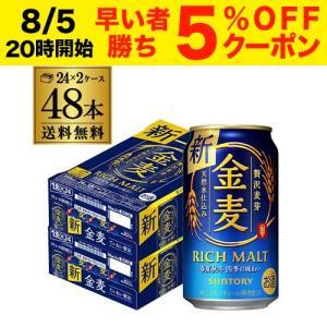 サントリー 金麦 350ml×48本 2ケース 送料無料 ケース 新ジャンル 第三のビール 国産 GLY (ARI)|likaman2