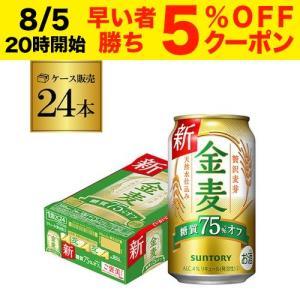 サントリー 金麦オフ 350ml×24缶 送料無料 ケース 新ジャンル 糖質75%off RSL|likaman2