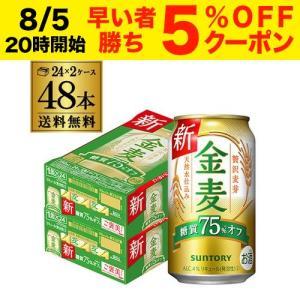 サントリー 金麦オフ 350ml×48缶(2ケース) 送料無料 新ジャンル 48本 糖質75%off 長S (ARI)|likaman2
