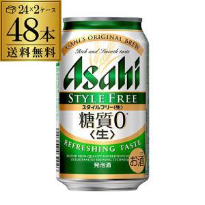 アサヒ スタイルフリー 糖質0 ゼロ 350ml×48本 送料無料 48缶 2ケース販売 ビールテイスト HTC (ARI)|likaman2