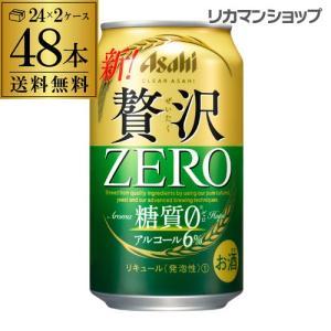 クリアアサヒ 贅沢ゼロ 350ml×48本 発泡 第三のビール 送料無料 アサヒ 新ジャンル ビールテイスト 350缶 HTC|likaman2