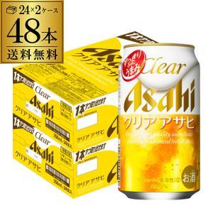 クリアアサヒ 350ml×48本 発泡 新ジャンル 第三のビール 送料無料 アサヒ 第3の生 ビールテイスト 350缶 国産 缶 HTC (ARI)|likaman2