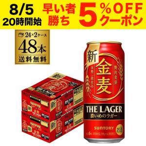 サントリー 金麦 ザ・ラガー 500ml×24本×2ケース(48本) 送料無料 国産 第三のビール 新ジャンル GLY|likaman2