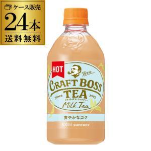 賞味期限9月 訳あり 在庫処分 クラフトボス ミルクティー ホット容器 500ml 24本 送料無料 ペットボトル サントリー BOSS 紅茶 ケース販売 長S|likaman2