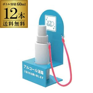 お取り寄せ商品 送料無料 アルコール消毒 スプレーボトル 12個セット 60ml 液体 詰替用 空ボトル 除菌 霧吹き 虎S likaman2