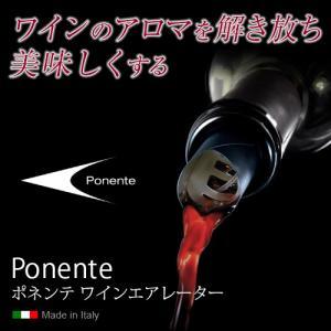 ポネンテ ワインエアレーター PONENTE Wine Aerator ポアラー 軽量 ワイングッズ ワインアクセサリー 業務用 家庭用 長S likaman2