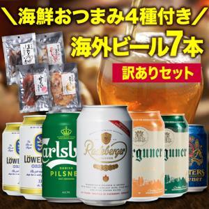 訳あり 在庫処分 アウトレット 海外ビール飲み比べ7本+リキュール2本 送料無料 長S|likaman2