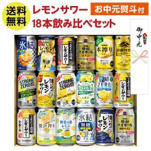 あすつく選択可 父の日 2021 父の日カード入り プレゼント ギフト レモンサワー 18本 送料無料 チューハイセット 飲み比べ  RTD RSL likaman2