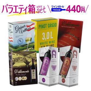 送料無料 箱ワイン バラエティセット81弾 セット(6箱入)  赤ワイン 3種 白ワイン 3種 BIB ワイン ワインセット 長S|likaman2