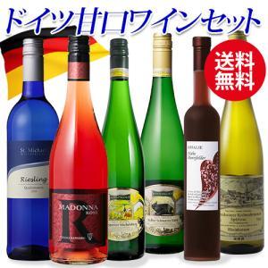ワインセット 赤 白 飲み比べ 詰め合わせ やや甘口ワイン 6種セット 送料無料 ドイツ|likaman2