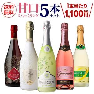 ワインセット スパークリング ワイン 甘口スパークリングワイン5本セット 飲み比べ 詰め合わせ 送料無料 48弾|likaman2