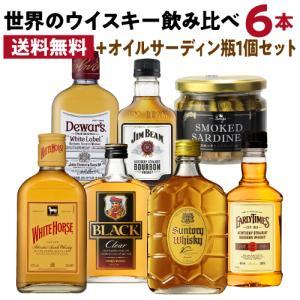 ワールドウイスキー6本 (180〜200ml) 飲み比べセット + オイルサーディン1個付 ウイスキー whisky ギフト 長S|likaman2