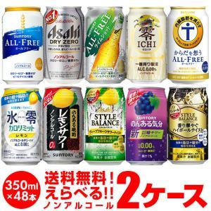 ノンアルコール ビール チューハイ カクテルテイスト よりどり選べる2ケース(48缶) 詰め合わせ 送料無料 長S likaman2