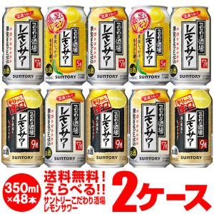 サントリー こだわり酒場のレモンサワー よりどり選べる2ケース(48缶) 送料無料 SUNTORY レモン レモンサワー キリっと 男前 長S likaman2