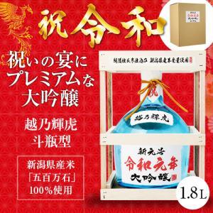 新潟県産米100%使用し、長岡東山山系の清冽な自然清水で、越後杜氏伝統の技により、寒仕込みにより醸し...