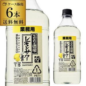 サントリー こだわり酒場の レモンサワーの素 コンク PET 40度 1.8L×6本 1ケース 送料無料 SUNTORY レモン サワー 希釈用 業務用 1,800ml PET ケース販売 長S|likaman