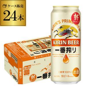 キリン ビール 一番搾り 生 500ml×24本 送料無料 麒麟 生ビール 缶ビール 500缶 ビー...